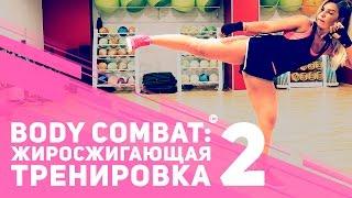 видео Боди комбат жиросжигающая тренировка