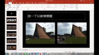 【PowerPoint】「PowerPoint」#PowerPoint,『PPT2016教學』...