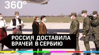 Россия помогает Сербии в борьбе с коронавирусом