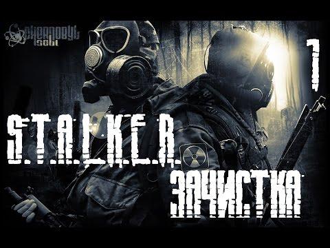 S.T.A.L.K.E.R. Тень Чернобыля Прохождение Часть 3