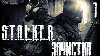 Прохождение S.T.A.L.K.E.R. ЗАЧИСТКА МОД Тень Чернобыля Выбор Стрелка 1