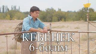 «Кебенек» телехикаясы. 6-бөлім / Телесериал «Кебенек». 6-серия