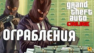 GTA5 PS4 - Заработок на бирже (Лестер) часть 1