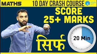Mission IBPS PO 2018   Score 25+ Marks in 20 Minute   Day - 1   10 Day Crash Course   By Arun Sir  