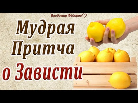 Мудрая Притча о Зависти! Читает Владимир Фёдоров   канал Екклесиаст
