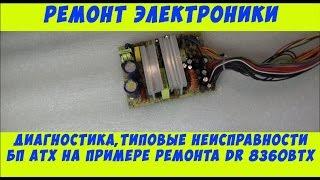 Типтік ақаулық диагностика компьютерлік ҰҚ.Мысалында жөндеу және БЖ ATX Ipower DR 8360BTX.