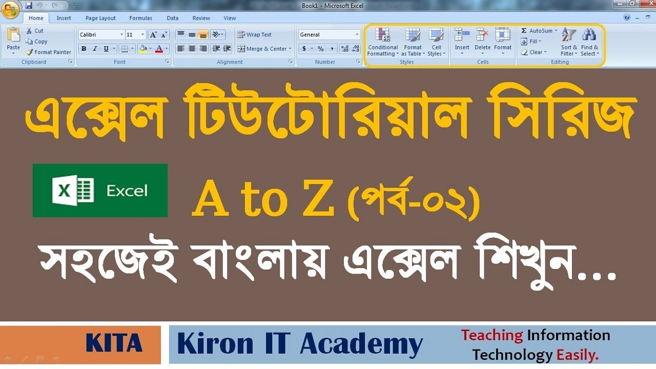 এক্সেল টিউটোরিয়াল সিরিজ  A to Z  (পর্ব-০২)- Excel A to Z Tutorial Series (Part-02)