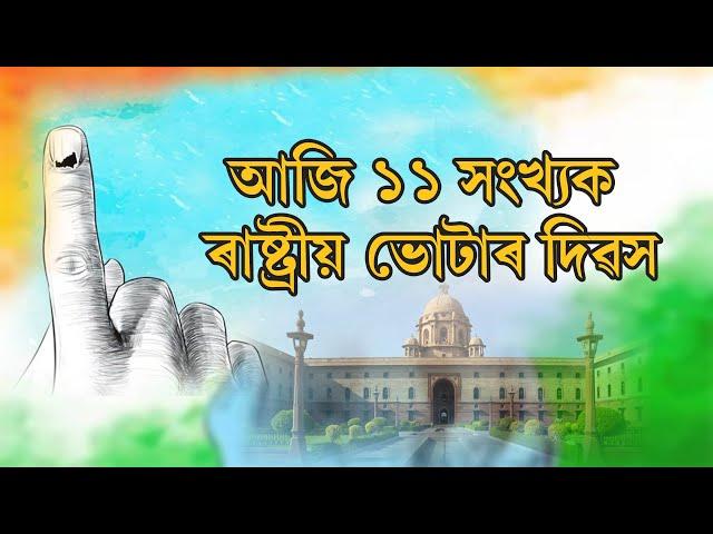 #VOTERSDAY ||  ১১ সংখ্যক ৰাষ্ট্ৰীয় ভোটাৰ দিৱস || National Voters' Day || Headline8