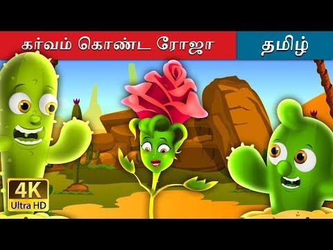 கர்வம் கொண்ட ரோஜா | Fairy Tales in Tamil | Tamil Fairy Tales