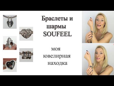 Браслет и шармы SOUFEEL. Pandora-заменитель по доступной цене
