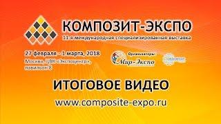 11-я выставка Композит-Экспо 2018: итоговое видео