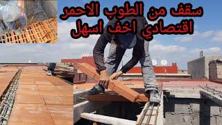 كيف تعمل سقف من الياجو  الاحمر اقتصادي وصحيح.How to operate a red Iago roof is economical and easy.