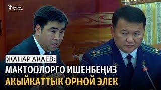 Жанарбек Акаев: Кыргызстанда калыстык толук орной элек