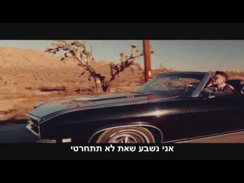 Charly Black Ft. Maluma - Gyal You Party Animal (Remix) (HebSub) מתורגם