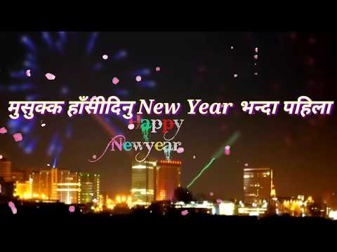 Nepali happy new year pictures 2019 lover messages