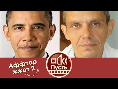 Пусть говорят - Аффтар жжот 2. Выпуск от 23.12.2011