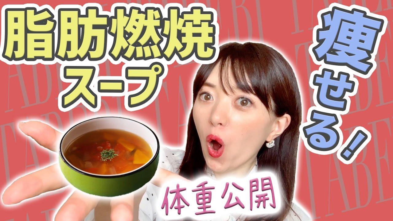 【脂肪燃焼スープ】ダイエット結果!アラサー主婦の短期集中ダイエット
