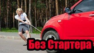 АвтолайфхаК 'Без стартерА'