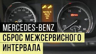 Скидання міжсервісного інтервалу (пробігу) Mercedes Vito / Viano, W639