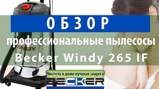 Обзор профессиональные пылесосы Becker Windy 265 IF и Becker Windy 365 IR BECKER БЫТОВАЯ ТЕХНИКА