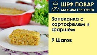Запеканка с картофелем и фаршем . Рецепт от шеф повара Максима Григорьева
