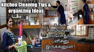 Kitchen Cleaning Tips & Tricks in Tamil👍Organizing & Maintenance Tips// How to Clean kitchen Tiles