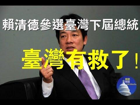 政论:赖清德参选台湾下届总统、台湾有救了!(3/13)