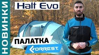 Обзор четырехместной палатки Forrest Halt Evo!