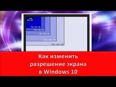 Драйвер Разрешение Экрана 1680X1050