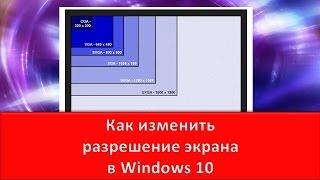 Как изменить разрешение экрана в Windows 10(http://moydrygpk.ru/ Как изменить разрешение экрана в Windows 10. Продолжаем знакомиться с операционной системой Windows..., 2016-02-04T11:52:55.000Z)