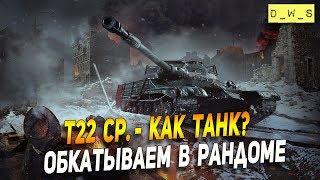 т-22 ср. - обкатываем в рандоме  D_W_S  Wot Blitz