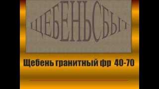 Щебень гранитный фр 40 70(, 2015-08-11T18:43:29.000Z)