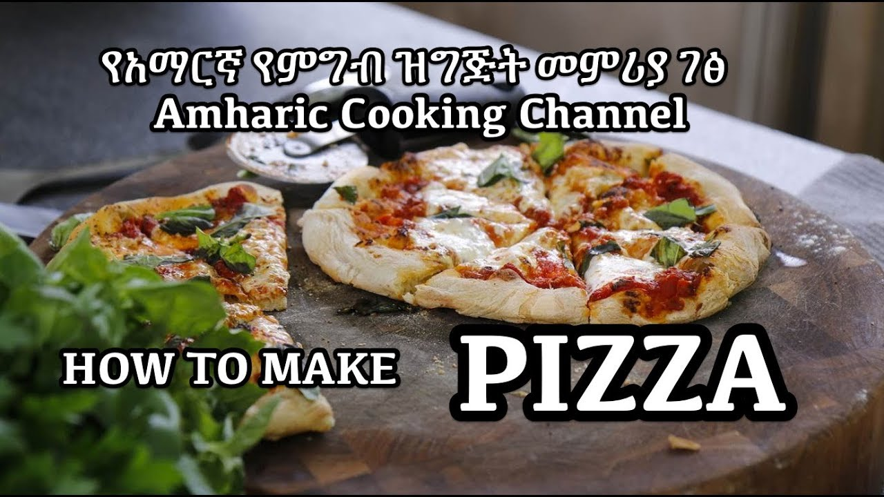 How to make pizza amharic how to make pizza amharic pizza dough amharic cooking forumfinder Images