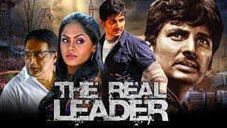 द रियल लीडर (KO) - साउथ इंडियन एक्शन हिंदी डब्ड फुल मूवी | जीवा, अजमल अमीर, कार्तिका नायर