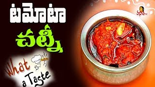 Tomato Chutney (టమోటా చట్నీ) Recipe || Sankranti Special What A Taste ||  Vanitha TV