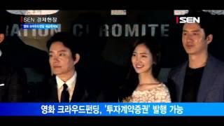 [서울경제TV] 영화 크라우드펀딩 투자 주의