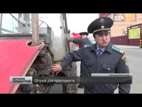 Как проверить штрафы на трактор