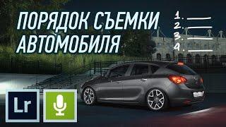Съемка автомобилей #7 - Порядок съемки автомобиля