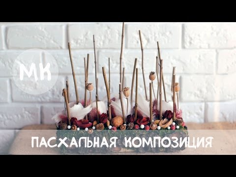 Курсы флористики в Москве, обучение флористов, курсы