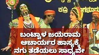 Yakshagana Comedy - Banwala Jayarama Acharya \u0026 Ravi Alevuraya