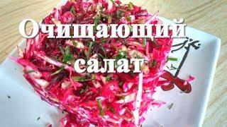 Фітнесс-салат Мітла   Очищающий фитнес-салат Метелка