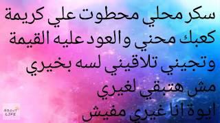 كاراوكي- بنت الجيران، بهوايا انتي قاعدة معايا || karaoke- bent l jiran, bihawaya enti  a3da ma3aya