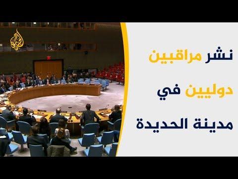 مجلس الأمن يقرر بالإجماع نشر مراقبين دوليين بالحديدة اليمنية  - نشر قبل 5 ساعة