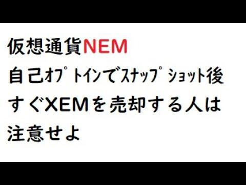 仮想通貨ネム 自己オプトインでSymbol(XYM)スナップショット後にすぐXEMを売却する人は注意せよ