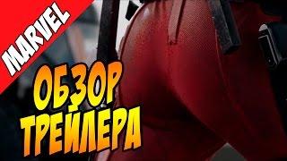 Обзор трейлера. Дэдпул / Deadpool Trailer #2