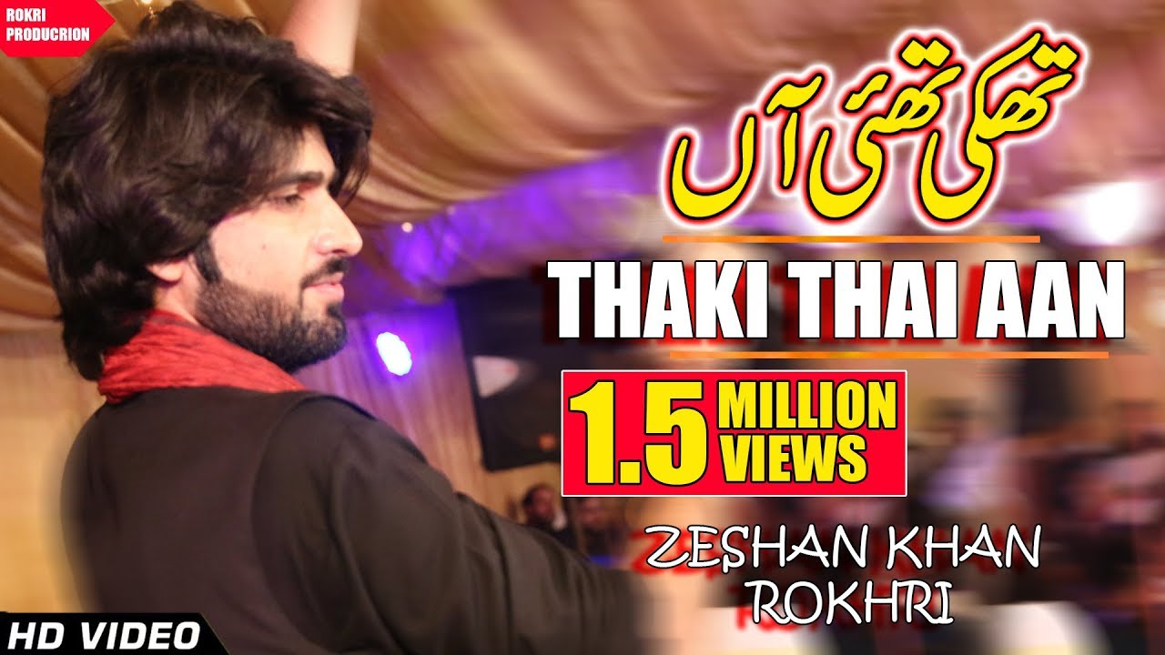 Download Thaki Thiyan By Zeeshan Rokhri