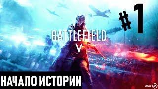 Прохождение Battlefield 5 #1 Начало истории (на русском языке) 60FPS.