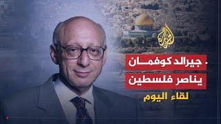 لقاء اليوم - جيرالد كوفمان
