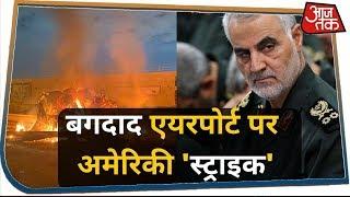 बगदाद एयरपोर्ट पर अमेरिकी 'स्ट्राइक', ईरान के मिलिट्री जनरल सुलेमानी समेत 7 की मौत