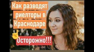 Переезд в Краснодар 2018,Как обманывают риелторы